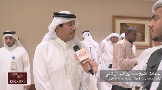 الملتقى الإعلامي الخليجي لسعادة وزراء الإعلام لدول مجلس التعاون الخليجي